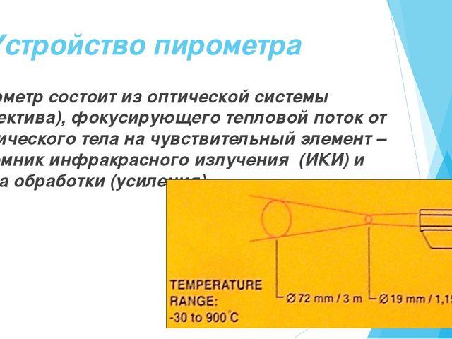 Пирометр состоит из оптической системы (объектива), фокусирующего тепловой по...