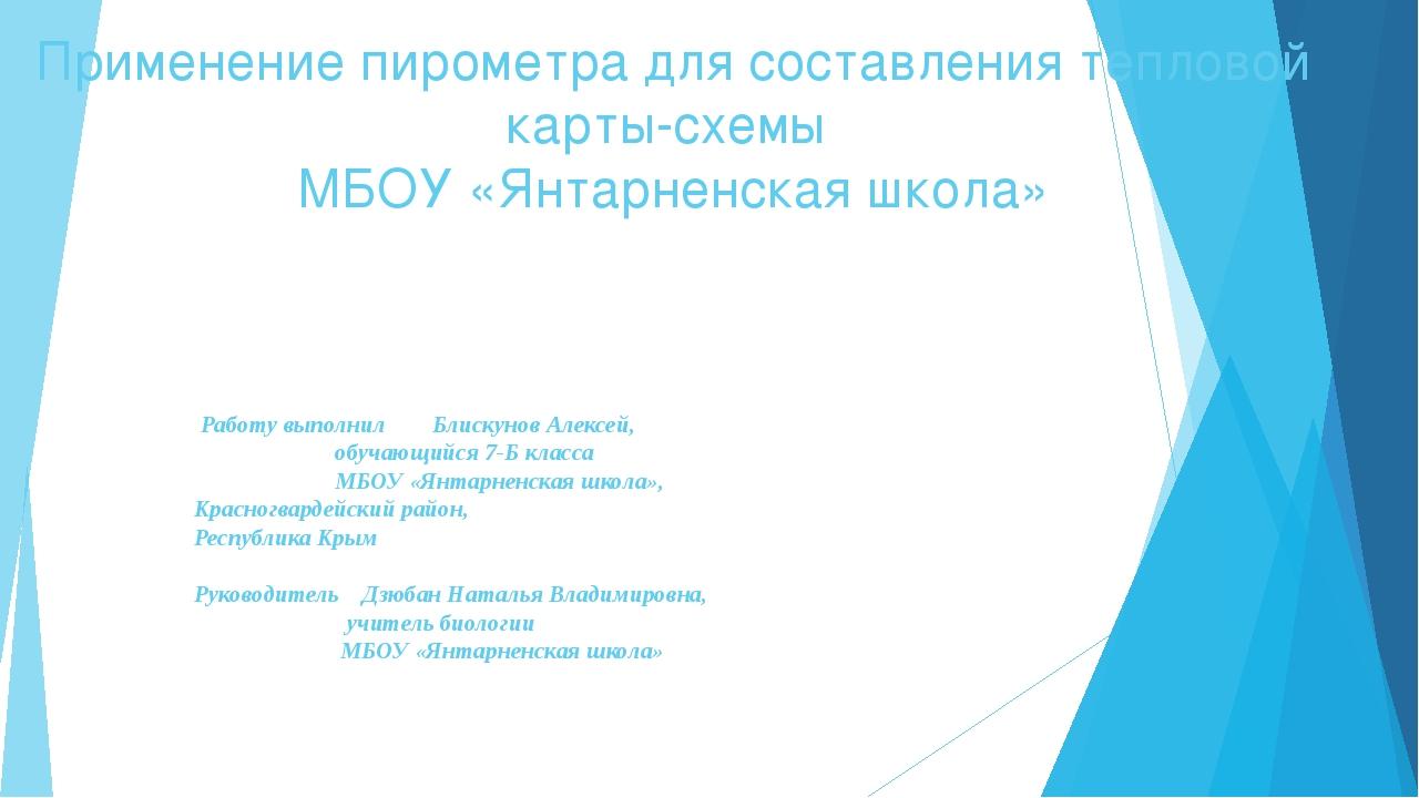 Применение пирометра для составления тепловой карты-схемы МБОУ «Янтарненская...
