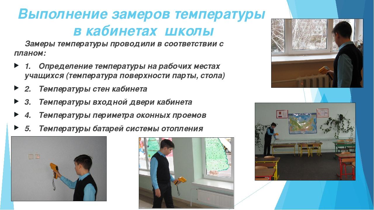 Выполнение замеров температуры в кабинетах школы Замеры температуры проводили...