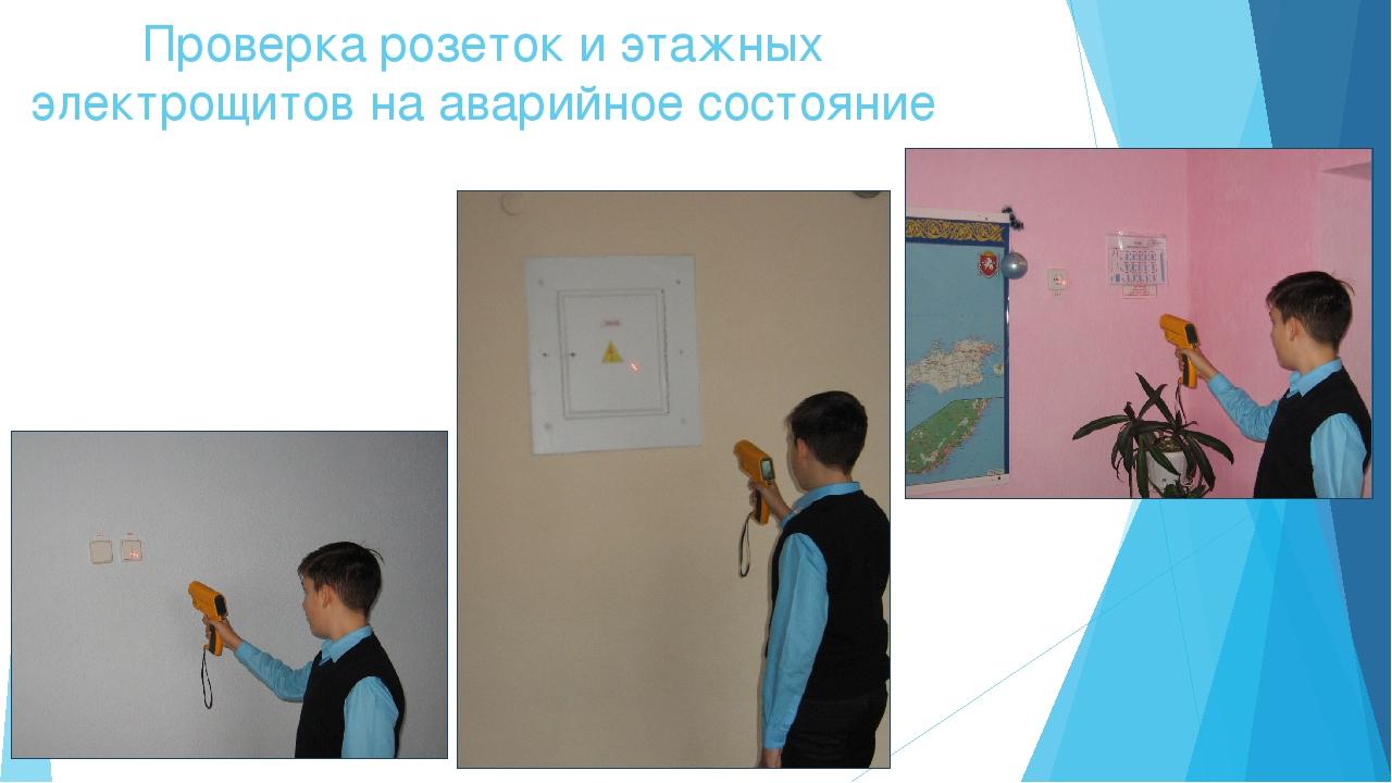 Проверка розеток и этажных электрощитов на аварийное состояние
