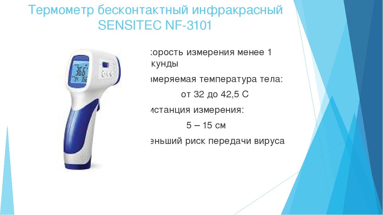Термометр бесконтактный инфракрасный SENSITEC NF-3101 Скорость измерения мене...