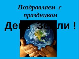 Поздравляем с праздником День Земли !
