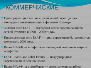 КОММЕРЧИСКИЕ Гран-при— цикл летних соревнований, проходящих ежегодно и закан