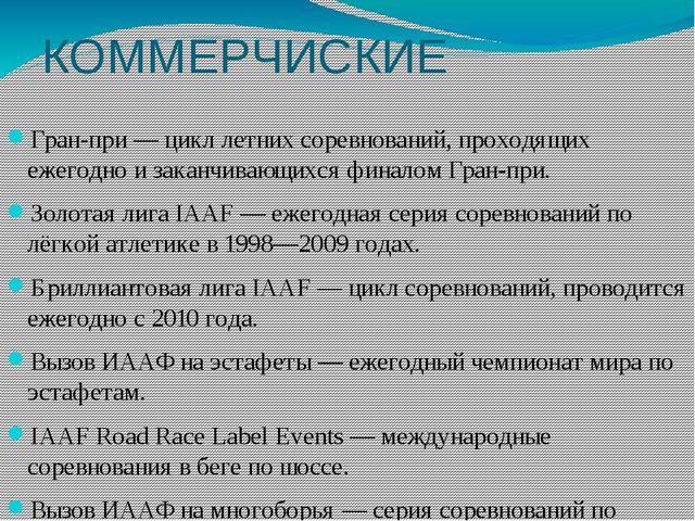 КОММЕРЧИСКИЕ Гран-при— цикл летних соревнований, проходящих ежегодно и закан...