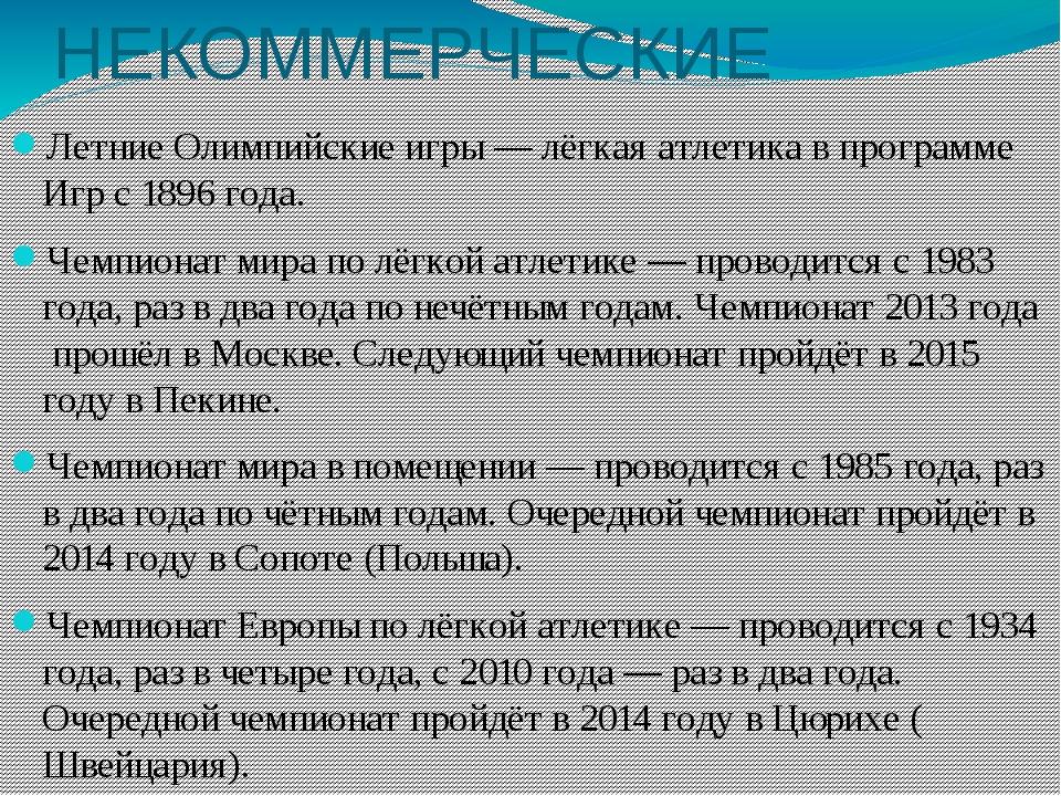 НЕКОММЕРЧЕСКИЕ Летние Олимпийские игры— лёгкая атлетика в программе Игр с 18...