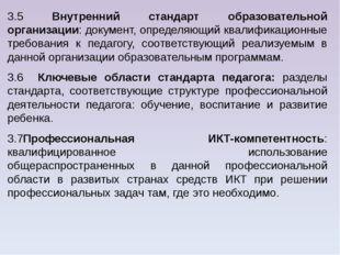 3.5 Внутренний стандарт образовательной организации: документ, определяющий к