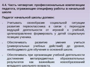 4.4. Часть четвертая: профессиональные компетенции педагога, отражающие специ