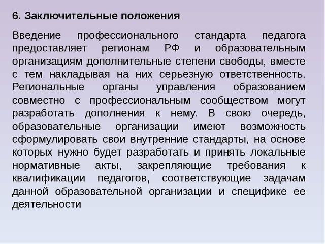 6. Заключительные положения Введение профессионального стандарта педагога пре...