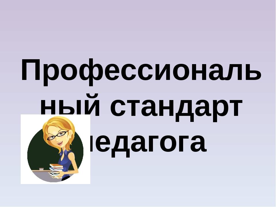 Профессиональный стандарт педагога МОУ «Губинская СОШ» Константинова Е.И.