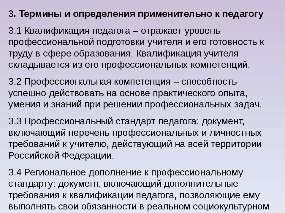 3. Термины и определения применительно к педагогу 3.1 Квалификация педагога –...