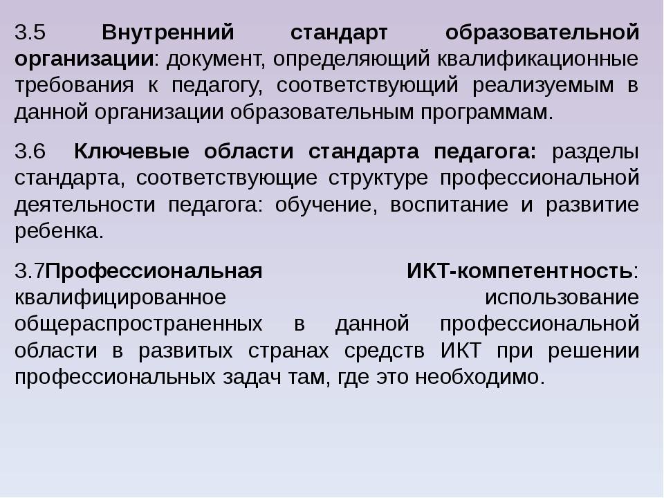 3.5 Внутренний стандарт образовательной организации: документ, определяющий к...