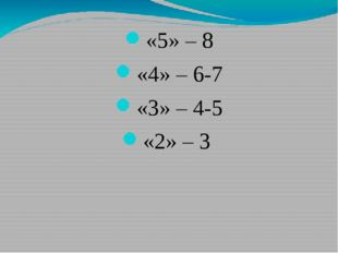 «5» – 8 «4» – 6-7 «3» – 4-5 «2» – 3