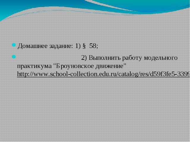 """Домашнее задание: 1) § 58; 2) Выполнить работу модельного практикума """"Броунов..."""