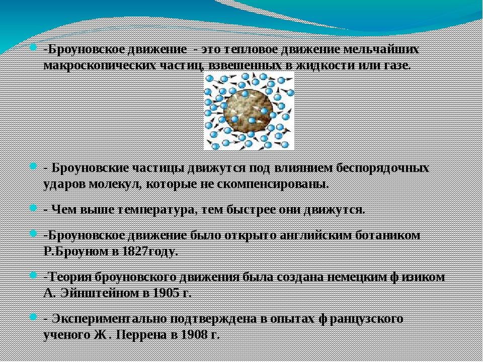 -Броуновское движение - это тепловое движение мельчайших макроскопических час...
