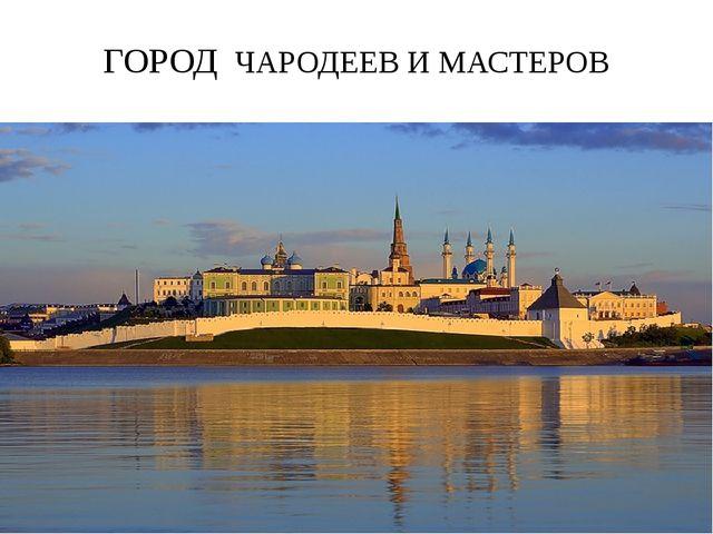 ГОРОД ЧАРОДЕЕВ И МАСТЕРОВ