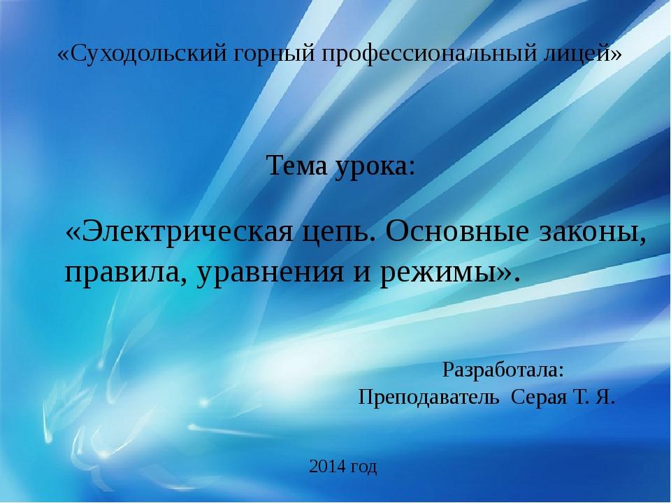 «Суходольский горный профессиональный лицей» «Электрическая цепь. Основные з...