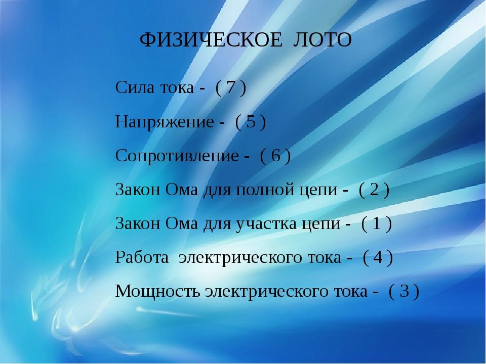 ФИЗИЧЕСКОЕ ЛОТО Сила тока - ( 7 ) Напряжение - ( 5 ) Сопротивление - ( 6 ) З...