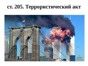 ст. 205. Террористический акт