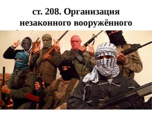 ст. 208. Организация незаконного вооружённого формирования или участие в нём