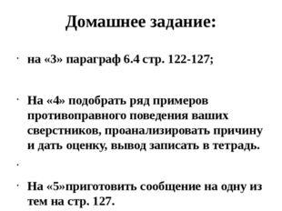 Домашнее задание: на «3» параграф 6.4 стр. 122-127; На «4» подобрать ряд прим