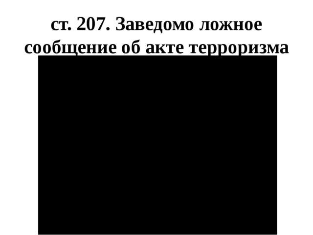 ст. 207. Заведомо ложное сообщение об акте терроризма