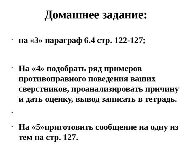 Домашнее задание: на «3» параграф 6.4 стр. 122-127; На «4» подобрать ряд прим...