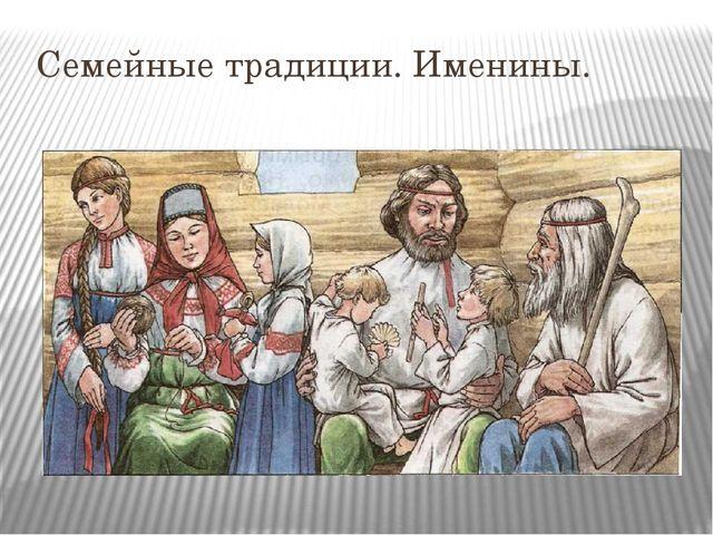 Семейные традиции. Именины.