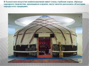В Казахстане искусство войлоковаляния имеет очень глубокие корни, образцы нар