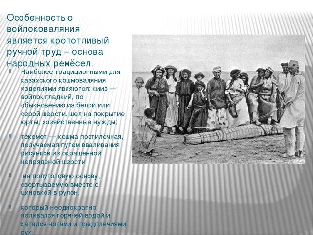 Особенностью войлоковаляния являетсякропотливый ручной труд – основа народны...