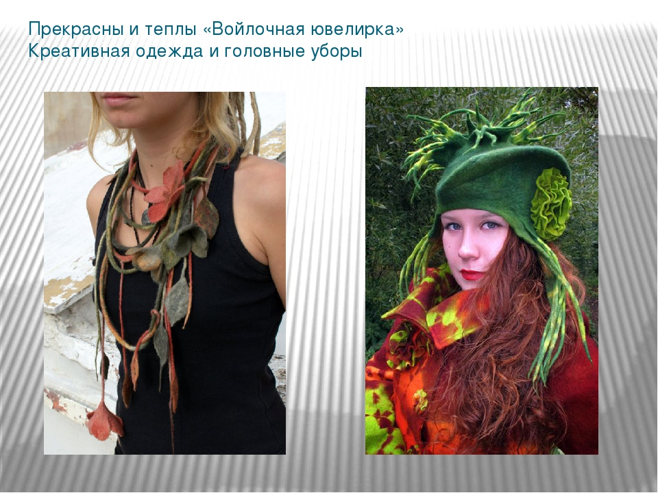Прекрасны и теплы «Войлочная ювелирка» Креативная одежда и головные уборы