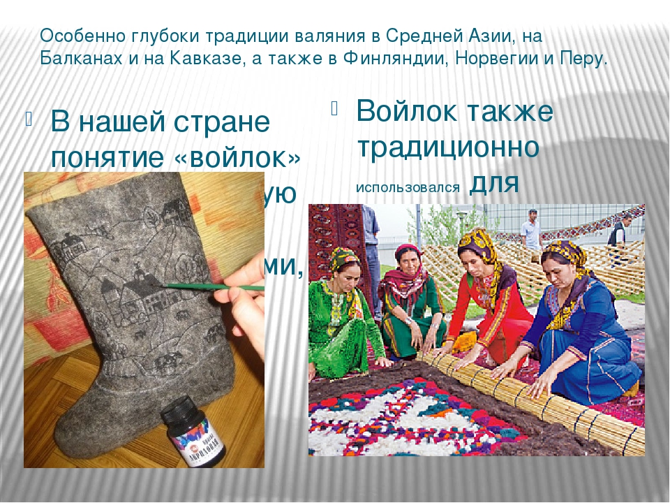 Особенно глубоки традиции валяния в Средней Азии, на Балканах и на Кавказе, а...