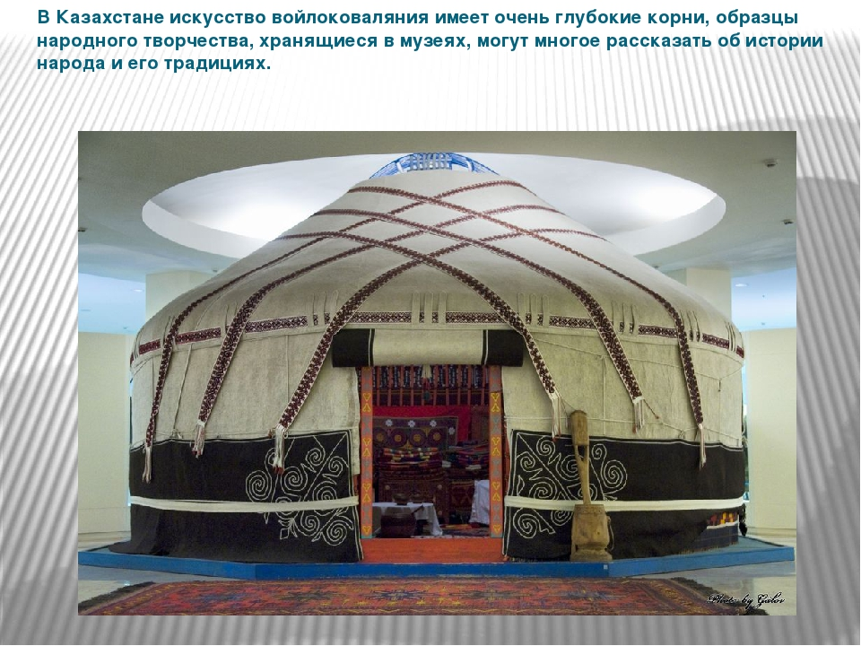 В Казахстане искусство войлоковаляния имеет очень глубокие корни, образцы нар...
