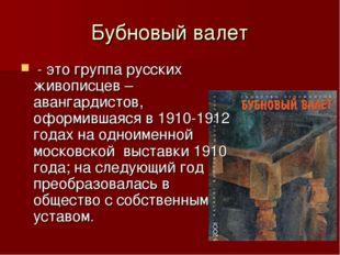 Бубновый валет - это группа русских живописцев – авангардистов, оформившаяся