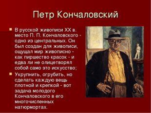 Петр Кончаловский В русской живописи XX в. место П. П. Кончаловского - одно и