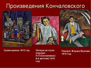 Произведения Кончаловского Портрет Жоржа Якулова 1910 год Сухие краски 1912 г