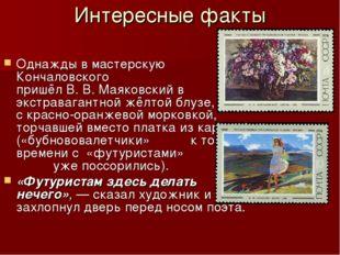 Интересные факты Однажды в мастерскую Кончаловского пришёлВ.В.Маяковскийв