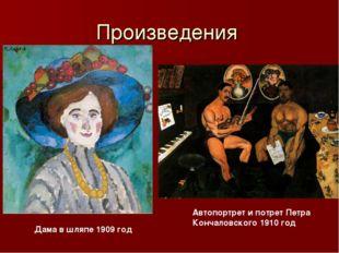 Произведения Дама в шляпе 1909 год Автопортрет и потрет Петра Кончаловского 1