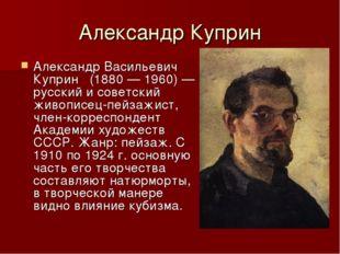 Александр Куприн Александр Васильевич Куприн (1880—1960)— русский и советс
