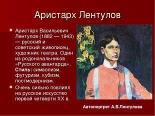 Аристарх Лентулов Аристарх Васильевич Лентулов (1882—1943) — русский и сове