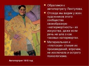 Обратимся к автопортрету Лентулова. Отсюда мы видим у всех художников этого с