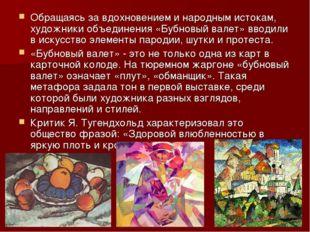 Обращаясь за вдохновением и народным истокам, художники объединения «Бубновый
