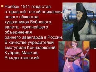 Ноябрь 1911 года стал отправной точкой появления нового общества художников Б