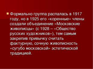 Формально группа распалась в 1917 году, но в 1925 его «коренные» члены создал