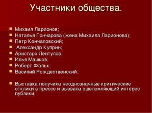 Участники общества. Михаил Ларионов; Наталья Гончарова (жена Михаила Ларионов