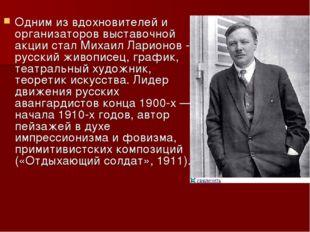 Одним из вдохновителей и организаторов выставочной акции стал Михаил Ларионов