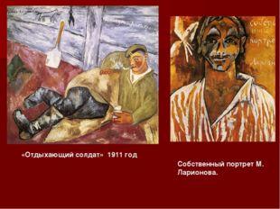 «Отдыхающий солдат» 1911 год Собственный портрет М. Ларионова.