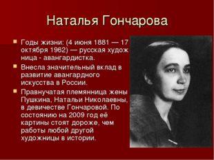 Наталья Гончарова Годы жизни: (4 июня1881 —17 октября1962)—русскаяхудож
