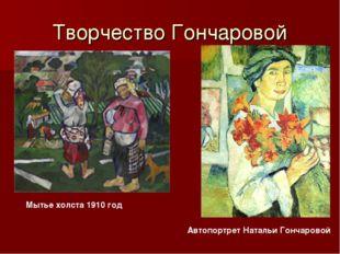 Творчество Гончаровой Автопортрет Натальи Гончаровой Мытье холста 1910 год