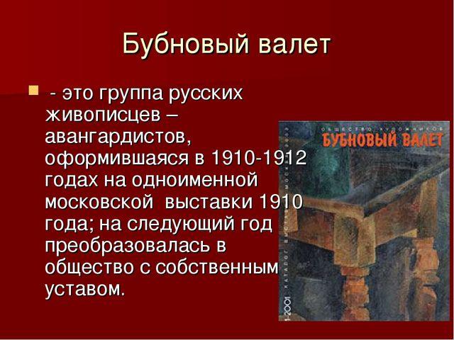 Бубновый валет - это группа русских живописцев – авангардистов, оформившаяся...