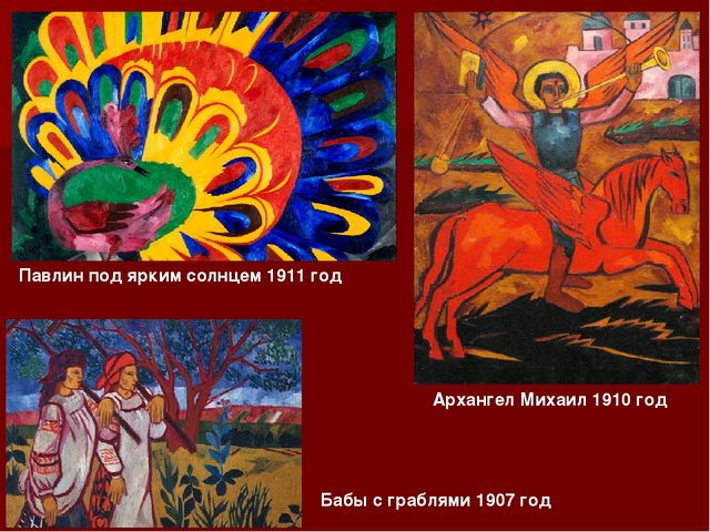 Павлин под ярким солнцем 1911 год Архангел Михаил 1910 год Бабы с граблями 19...